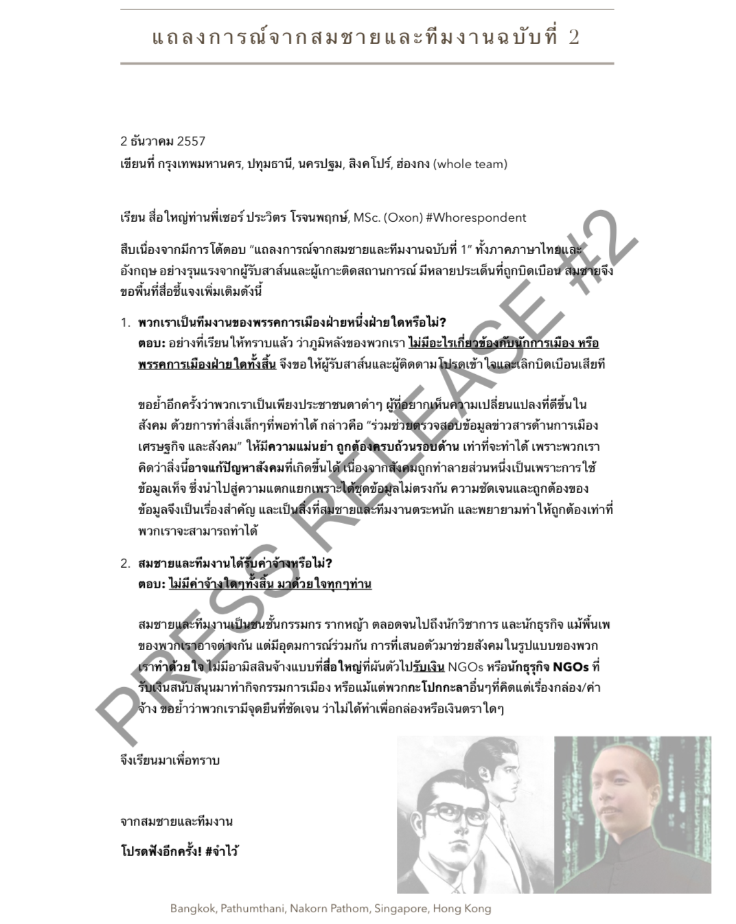 Somchai Press release 2-1 Thai